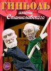 Гиньоль имени Станиславского
