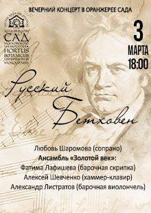 Русский Бетховен