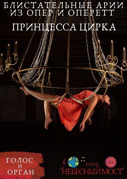 Блистательные арии из опер и оперетт. Принцесса цирка