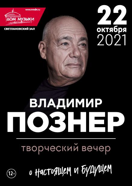 Владимир Познер. Юбилейный творческий вечер