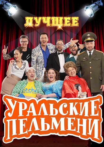 Уральские пельмени. Лучшее