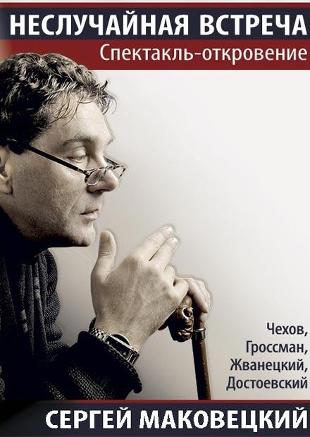 """Сергей Маковецкий. """"Неслучайная встреча"""""""