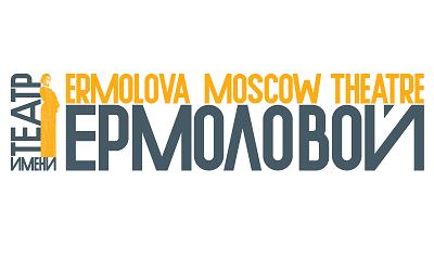 Театр им. М.Н. Ермоловой (Новая сцена)