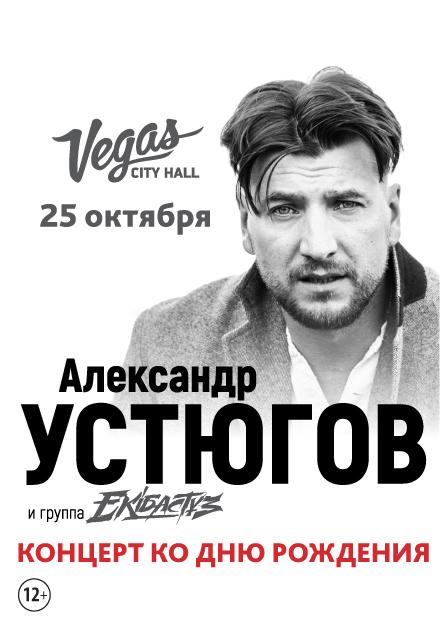 Александр Устюгов и группа Ekibastuz