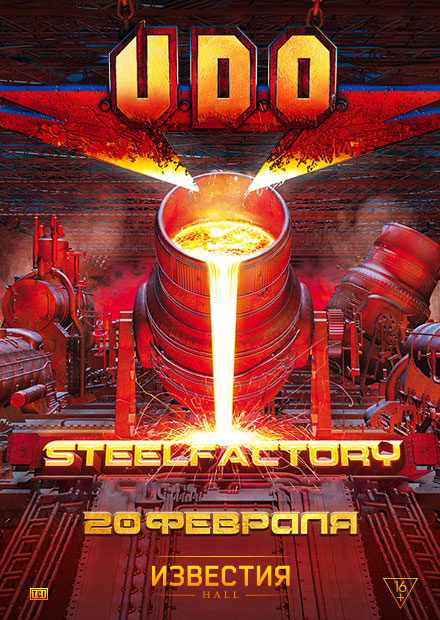 U.D.O. Steel Factory Tour