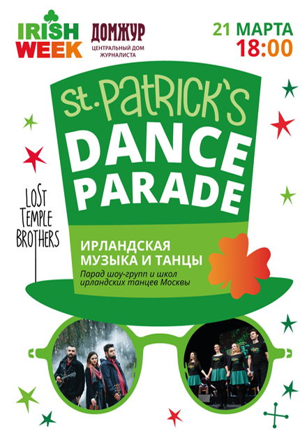St. Patrick's Dance Parade
