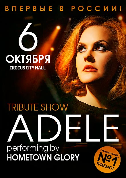 Adele Tribute Show performing by Hometown Glory