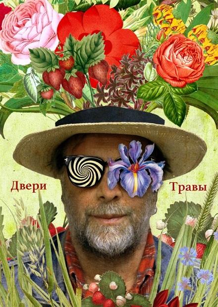 """Борис Гребенщиков и """"Аквариум"""" (Саратов)"""