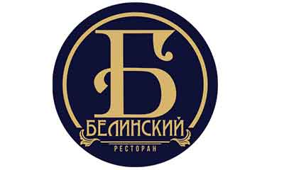 """Ресторан """"Белинский"""" (Нижний Новгород)"""