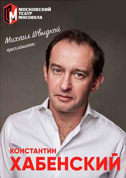Михаил Швыдкой приглашает: Константин Хабенский
