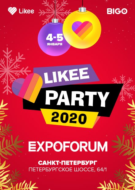 LIKEE PARTY 2020 Новый год