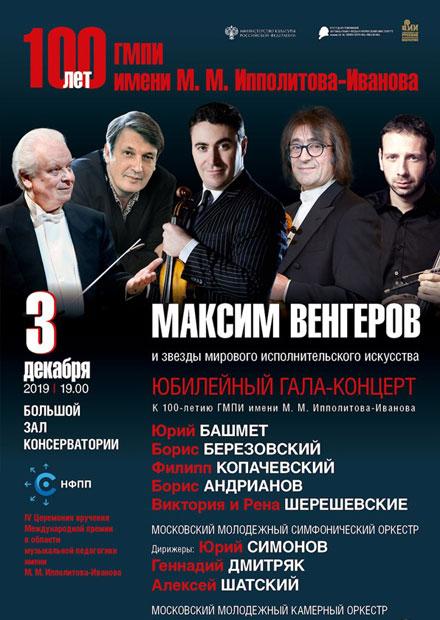 Максим Венгеров и звезды мирового исполнительского искусства
