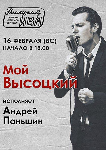 Андрей Паньшин. Мой Высоцкий