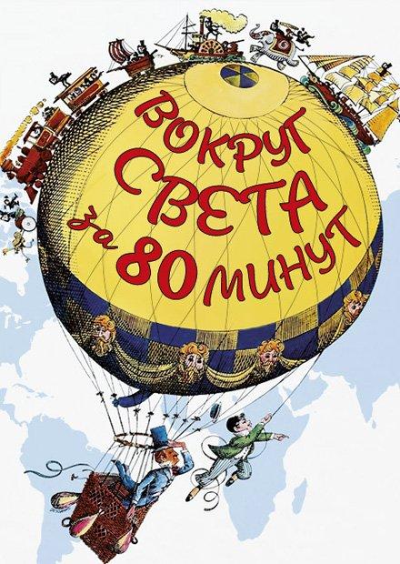 """Виртуозы Москвы - детям. """"Вокруг света за 80 минут"""""""