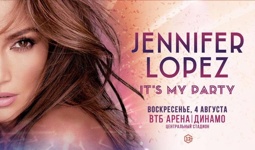 Афиша концерта Дженнифер Лопез на 4 августа