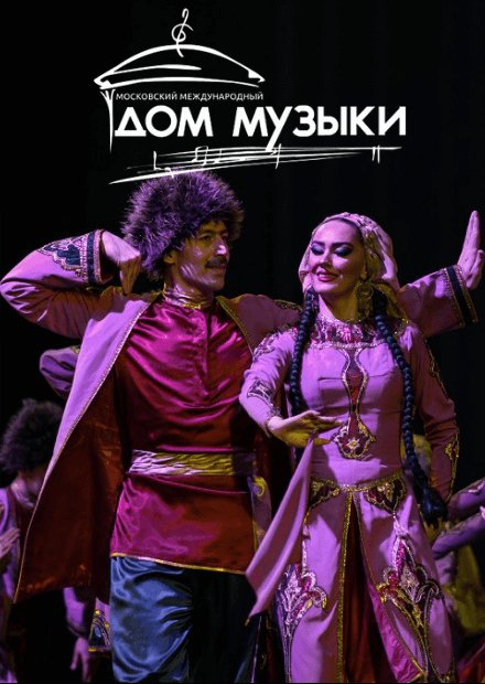 """Ансамбль """"Лезгинка"""", """"Вайнах"""" и балет Кубанского казачьего хора"""