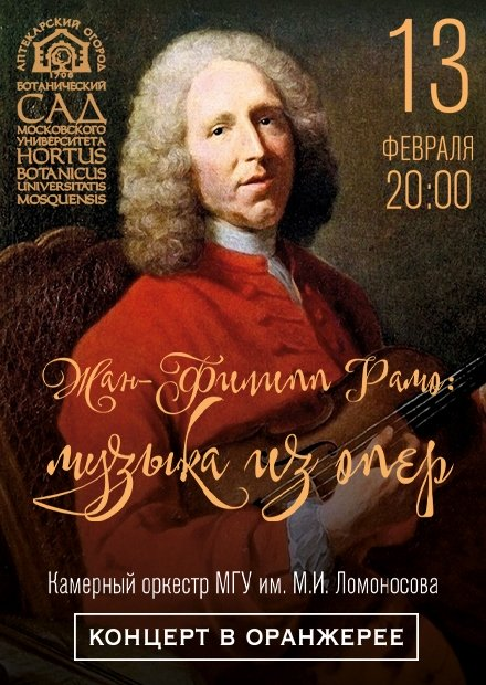 Жан-Филипп Рамо: музыка из опер
