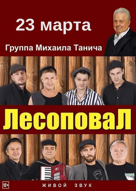 """Группа """"Лесоповал"""""""