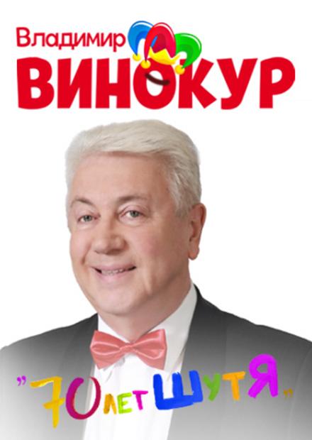 "Владимир Винокур. ""70 лет шутЯ"""