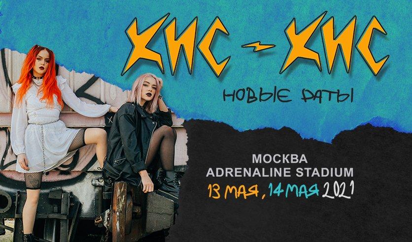Кис-Кис на сцене Adrenaline Stadium