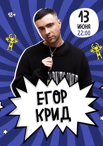 Егор Крид. Клубный концерт