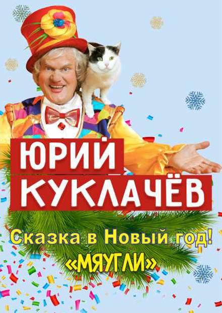 Юрий Куклачев и Театр кошек. Мяугли