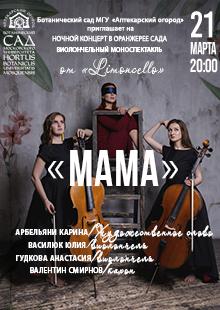 Виолончельный моноспектакль «Мама»