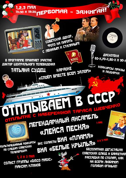 Отплываем в СССР