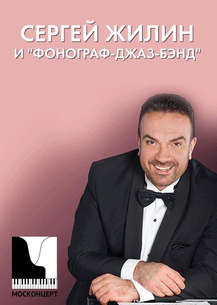 "Сергей Жилин и ""Фонограф-Джаз-Бэнд"""