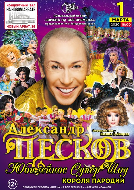 Александр Песков. Супершоу короля пародии
