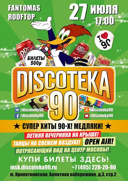 Большая Discoтека 90!