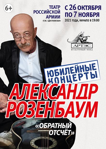 """Александр Розенбаум. """"Обратный отсчет"""""""