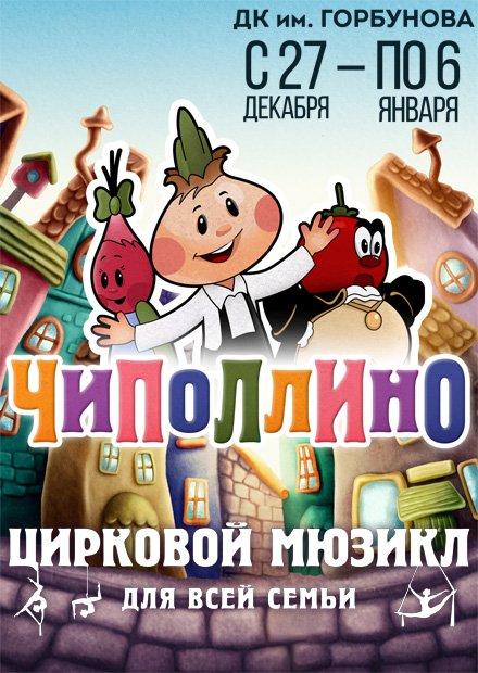 "Цирковой мюзикл ""Чиполлино"""