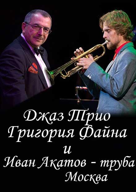 Джаз-Трио Григория Файна и Иван Акатов