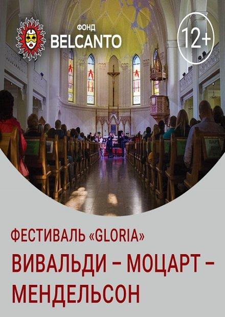 Вивальди - Моцарт - Мендельсон