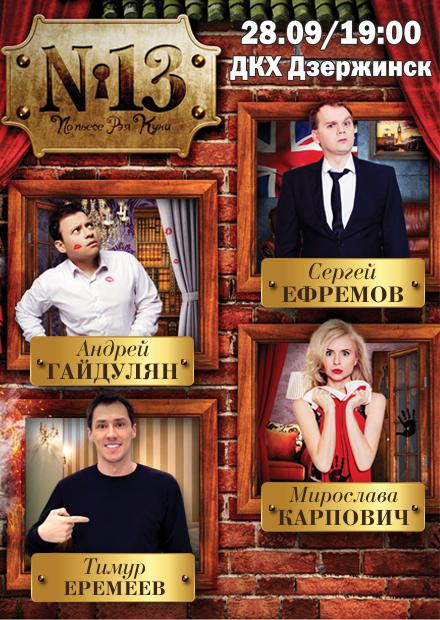 Номер 13 (Дзержинск)