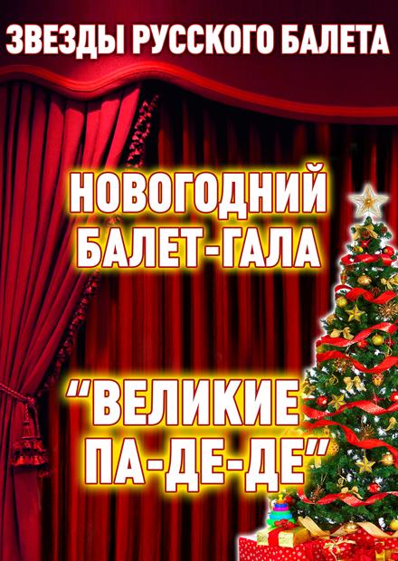 """Новогодний балет-гала """"Великие па де де"""""""
