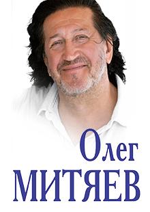 Новогодний концерт Олега Митяева