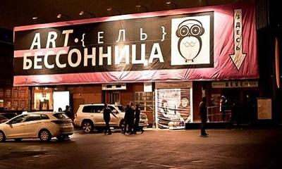 """Клуб """"АРТ{ель} Бессонница"""""""