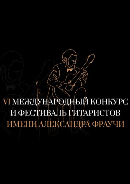 Финал VI Международного конкурса гитаристов им. Фраучи