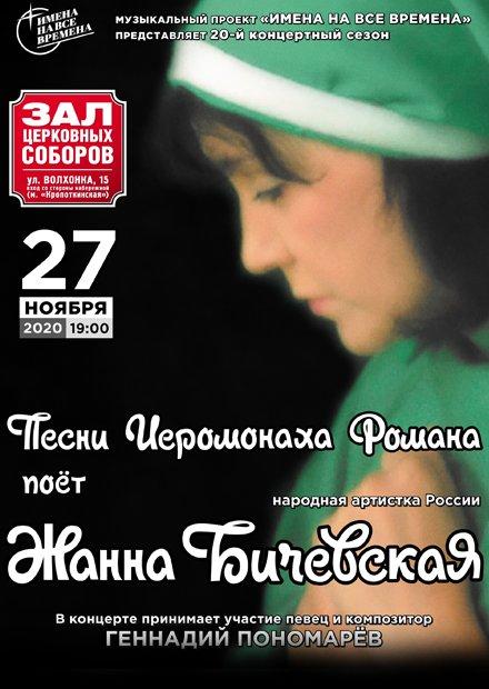 Жанна Бичевская поет песни иеромонаха Романа