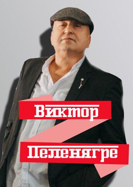 Виктор Пеленягре
