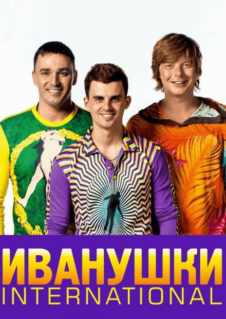 Иванушки International (Саратов)