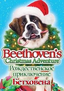 КИНОпопурри. Рождественские приключения Бетховена (2011)