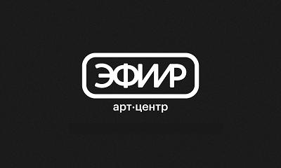 """Арт-центр """"Эфир"""""""
