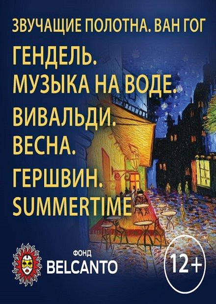 Ван Гог. Гендель. Музыка на воде. Вивальди. Весна. Гершвин. Summertime