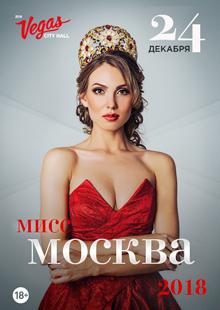 Мисс Москва - 2018