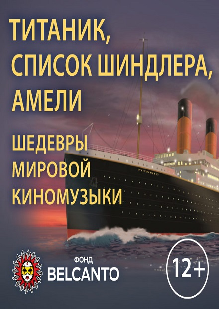 Титаник. Список Шиндлера. Амели