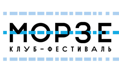 "Клуб-фестиваль ""Морзе"" (Санкт-Петербург)"