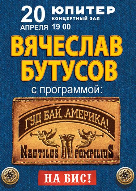 """Вячеслав Бутусов с программой: """"NAUTILUS POMPILIUS - «Гудбай, Америка!»"""" Концерт на бис!"""